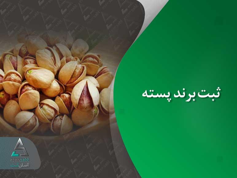 ثبت برند پسته pistachio brand registration