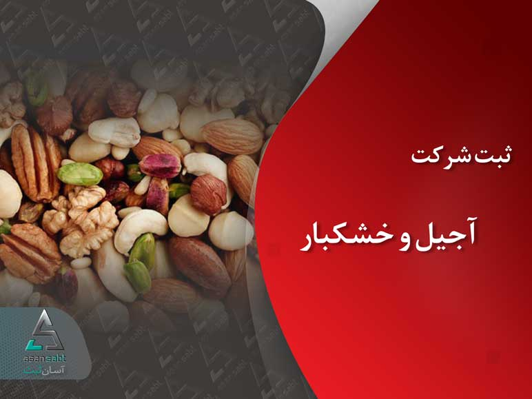 ثبت شرکت آجیل و خشکبار nuts company register