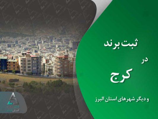 ثبت برند در کرج » ثبت نام و نشان تجاری (لوگو و علامت تجاری) در شهرهای استان البرز