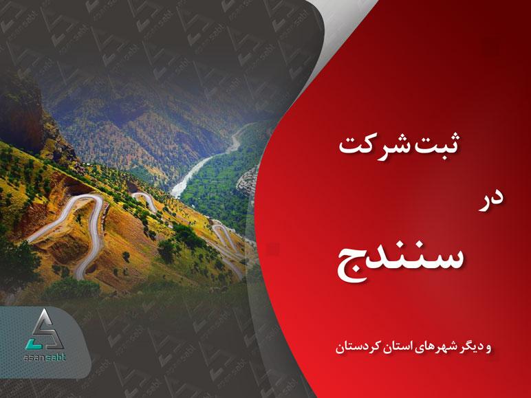 ثبت شرکت و موسسهی تجاری در سنندج و دیگر شهرهای استان کردستان| مدارک، مراحل و هزینهی مورد نیازـ Company Registration in Sanandaj