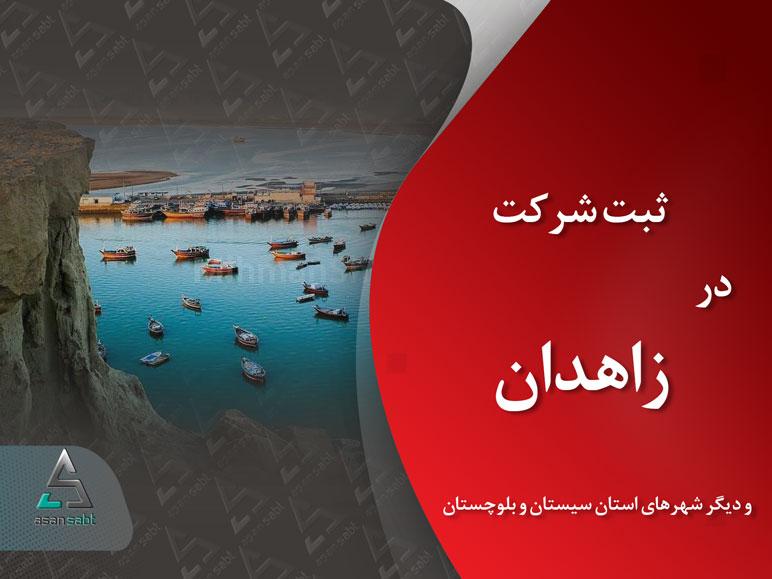 ثبت شرکت و موسسهی تجاری در زاهدان و دیگر شهرهای استان سیستان و بلوچستان|مدارک، مراحل و هزینهی مورد نیاز- Company Regiatration in Zahedan