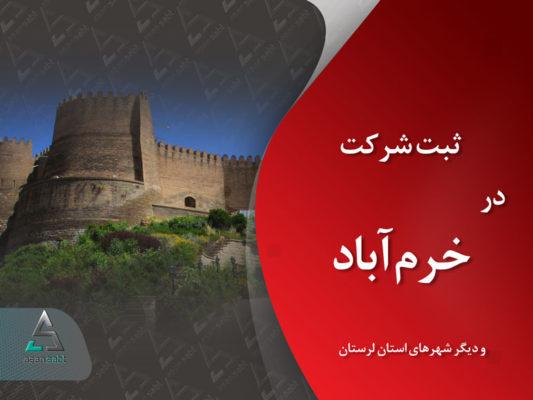 ثبت شرکت در خرمآباد و دیگر شهرهای استان لرستان مدارک، مراحل و هزینهی مورد نیاز-Company Registration in Khoramabad