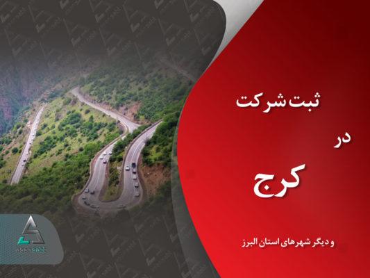 ثبت شرکت و موسسهی تجاری در کرج و دیگر شهرهای استان البرز  مدارک، مراحل و هزینهی مورد نیاز- Company Registration in Karaj
