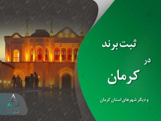 ثبت برند در کرمان » ثبت نام و نشان تجاری (لوگو و علامت تجاری) در شهرهای استان کرمان brand registration Kerman