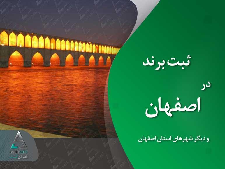 ثبت برند در اصفهان » ثبت نام و نشان تجاری (لوگو و علامت تجاری) در شهرهای استان اصفهان brand registration Esfahan