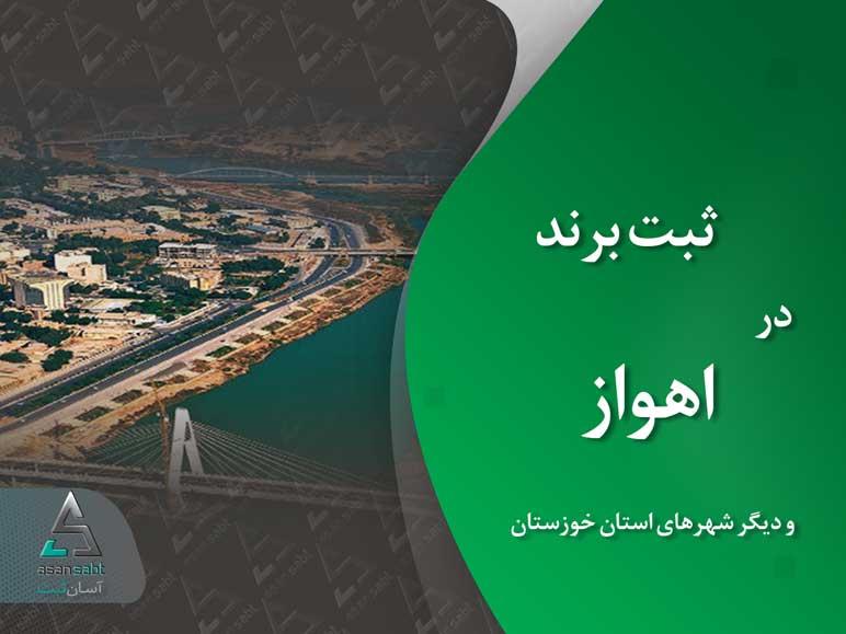 ثبت برند در اهواز » ثبت نام و نشان تجاری (لوگو و علامت تجاری) در شهرهای استان خوزستان brand registration Ahvaz