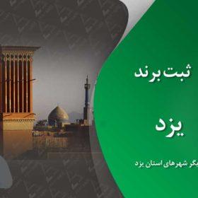 ثبت برند در یزد » ثبت نام و نشان تجاری (لوگو و علامت تجاری) در شهرهای استان یزد