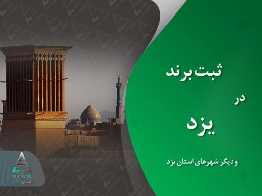 ثبت برند در یزد » ثبت نام و نشان تجاری (لوگو و علامت تجاری) در شهرهای استان یزد brand registration Yazd