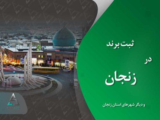 ثبت برند زنجان