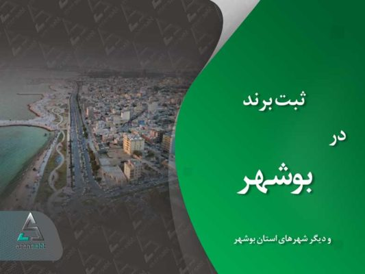ثبت برند در بوشهر