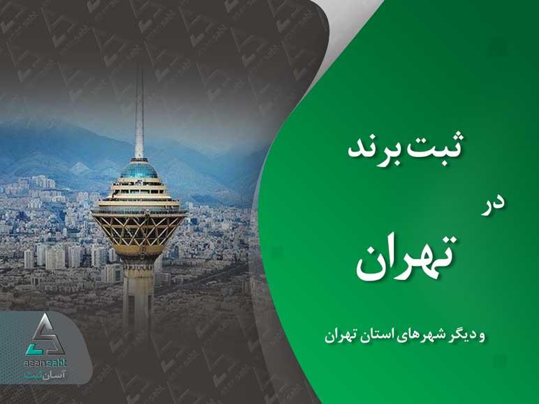 ثبت برند در تهران » ثبت نام و نشان تجاری (لوگو و علامت تجاری) در شهرهای استان تهران brand registration