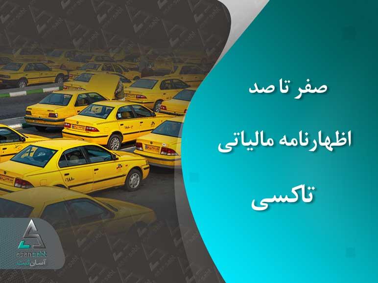 قوانین، مدارک لازم، مهلت و نحوه ثبت نام اظهارنامه مالیاتی تاکسی (در سال ۱۴۰۰) taxi tax returns
