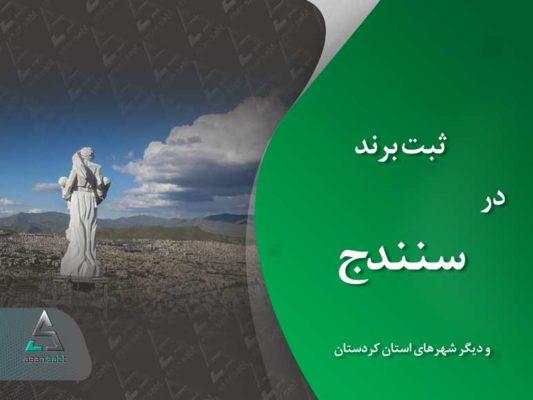 ثبت برند در کردستان
