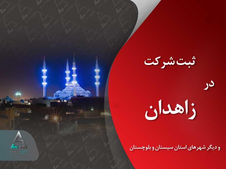 ثبت شرکت و موسسهی تجاری در زاهدان و دیگر شهرهای استان سیستان و بلوچستان