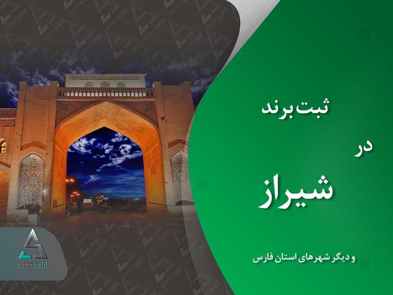 ثبت برند در شیراز » ثبت نام و نشان تجاری (لوگو و علامت تجاری) در شهرهای استان فارس brand registration shiraz