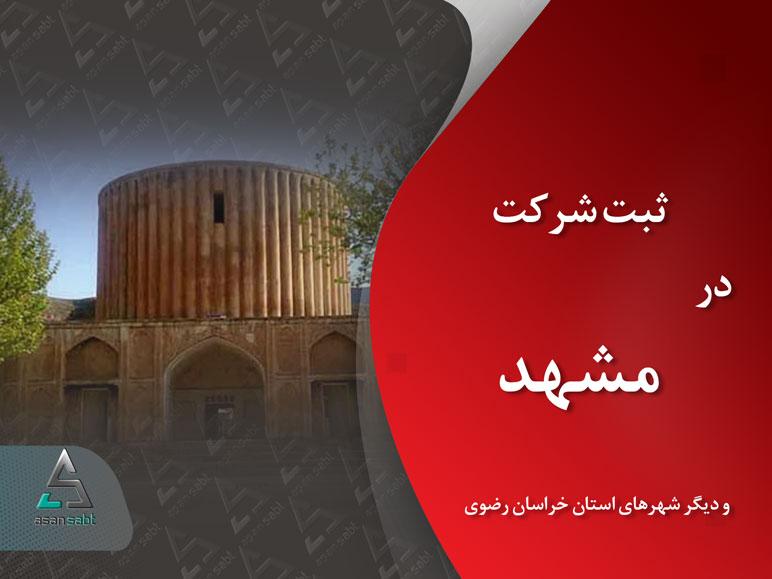 ثبت شرکت و موسسه تجاری در مشهد و دیگر شهرهای استان خراسان رضوی company registration mashhad