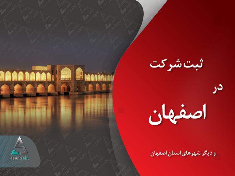 ثبت شرکت و موسسهی تجاری در اصفهان و دیگر شهرهای آن| مدارک، مراحل و هزینهی مورد نیاز- Company Registration in Isfahan