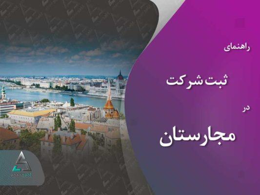 ثبت شرکت در مجارستان ثبت کمپانی و موسسه company registration in hungary