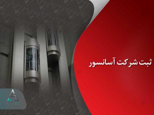 ثبت شرکت آسانسور موسسه تجاری مسئولیت محدود سهامی خاص elevator company registration