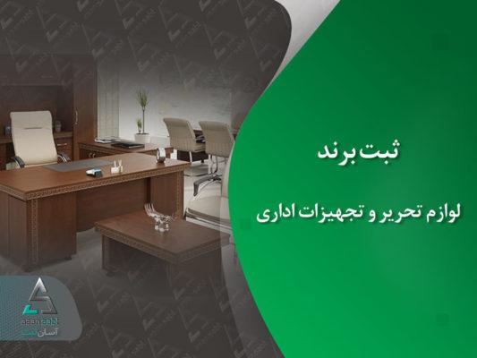 ثبت برند لوازم تحریر و تجهیزات اداری Stationery and office equipment Brand Registration
