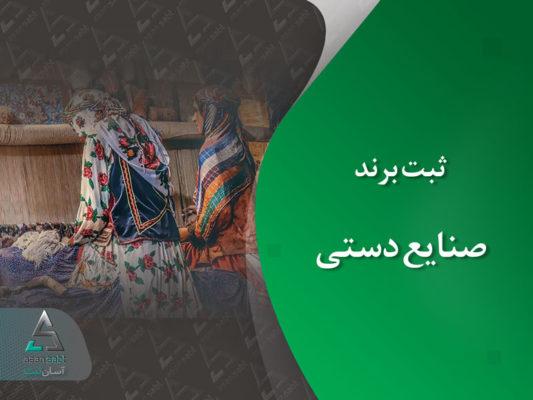 ثبت برند صنایع دستی Handicrafts Brand Registration