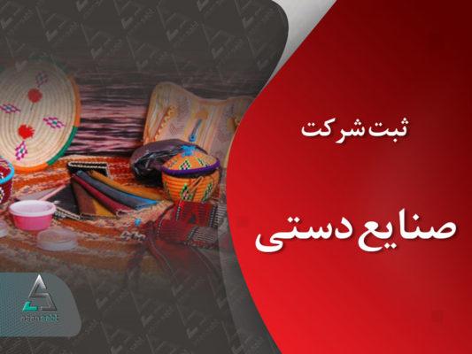 ثبت شرکت صنایع دستی موسسه تجاری مسئولیت محدود و سهامی خاص Handicrafts Company Registration