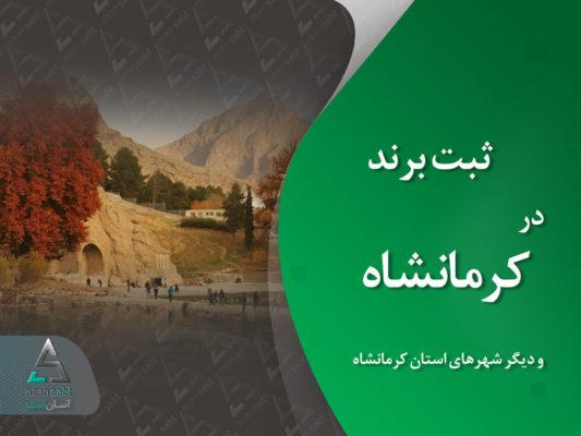 ثبت برند در کرمانشاه » ثبت نام و نشان تجاری (لوگو وعلامت تجاری) در شهرهای استان کرمانشاه Brand Registration Kermanshah