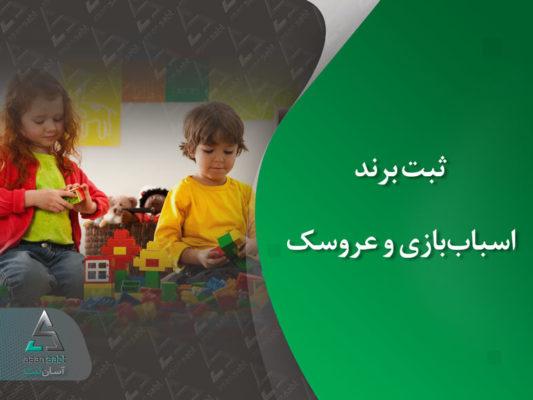 ثبت برند اسباببازی و عروسک Toys and dolls Brand Registration
