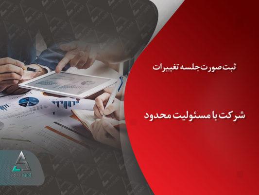ثبت صورتجلسه تغییرات شرکت با مسئولیت محدود Registration the minutes of the changes of the limited liability company