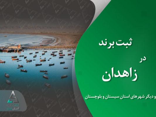 ثبت برند در زاهدان » ثبت نام و نشان تجاری (لوگو و علامت تجاری) در شهرهای استان سیستان و بلوچستان Brand Registration Zahedan