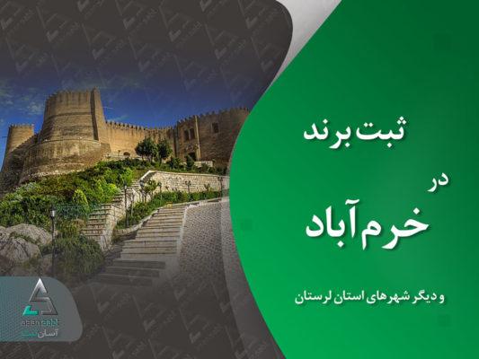 ثبت برند در خرمآباد » ثبت نام و نشان تجاری (لوگو و علامت تجاری) در شهرهای استان لرستان Brand Registration Khoramabad