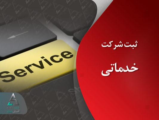 ثبت شرکت خدماتی سهامی خاص مسئولیت محدود- Services Company Registration