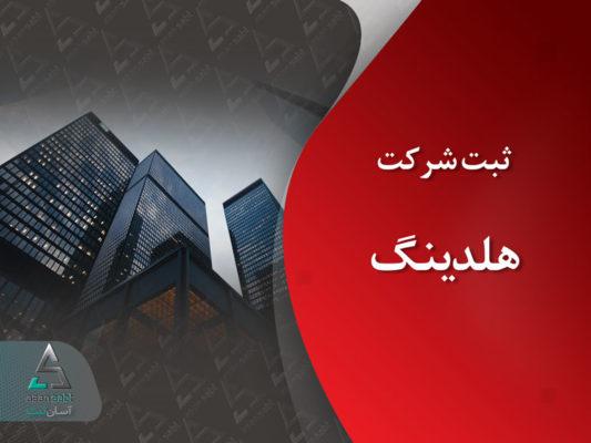 ثبت شرکت هلدینگ سهامی خاص سهامی عام- Holding Company Registration
