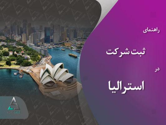ثبت شرکت و موسسهی تجاری در استرالیا Company Registration Australia
