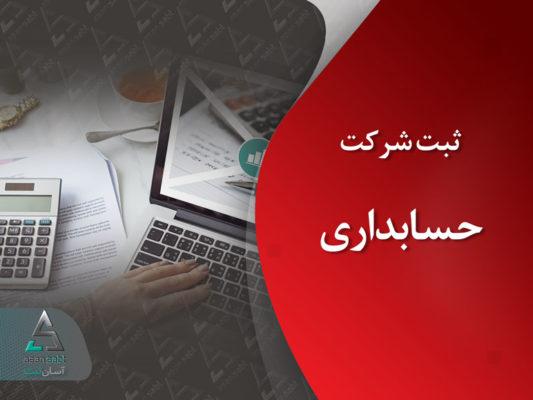ثبت شرکت حسابداری سهامی خاص و مسئولیت محدود- Registration of an Accounting Company