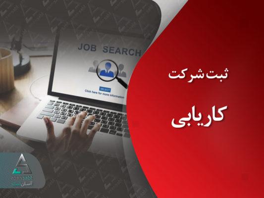 ثبت شرکت کاریابی سهامی خاص- Job Finding Company Registration